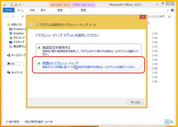 この製品のライセンスを確認できませんでした。コントロールパネルを使って Office プログラムを修復してください。