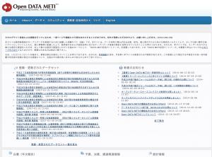 国のあらゆるオープンデータを一括検索できるツール