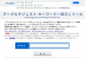 サジェストキーワード検索