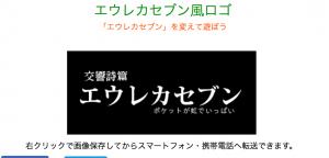 エウレカセブン風ロゴ