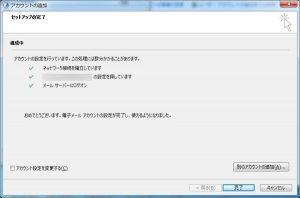 プロファイル作成最終段階