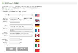 8ヶ国語で住所変換