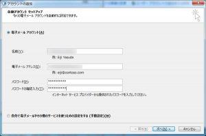 プロファイル作成認証情報入力