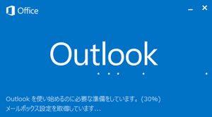 Outlook起動中