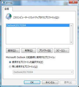 プロファイル一覧