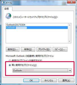 常に使用するプロファイルの選択