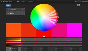 Adobeカラーテーマ