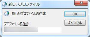 プロファイル名