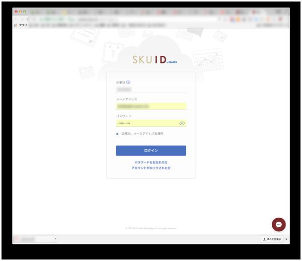 012-企業利用アプリ登録