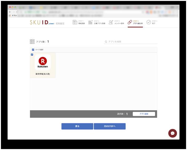 005-メンバーとアプリ紐付け画面