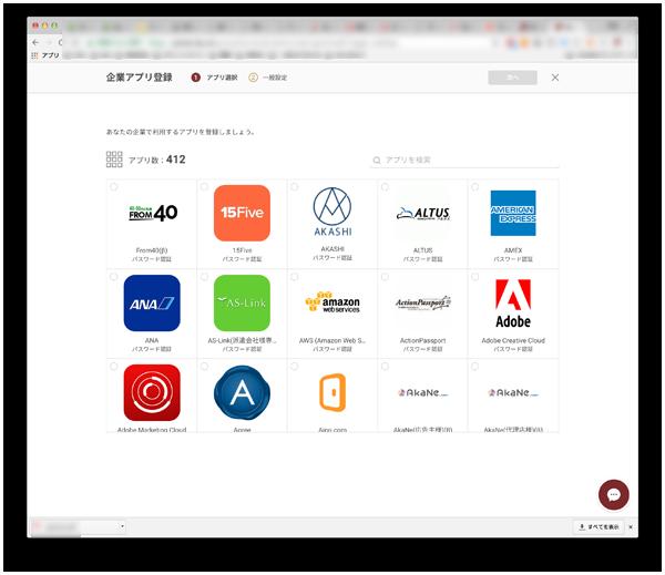 014-企業利用アプリ登録