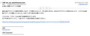 LINE乗っ取り・フィッシング詐欺メール