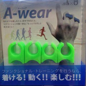 ウチダユウト式體操指サック「A-wear」