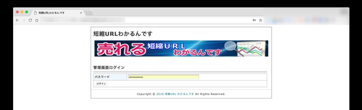 売れる短縮URL わかるんです 図1
