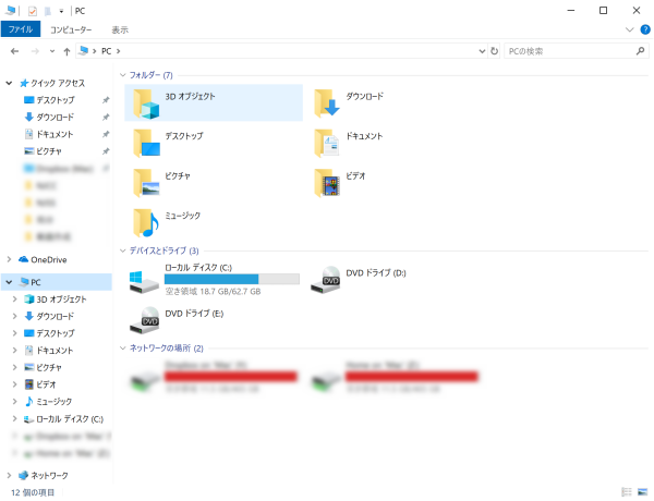 12_OneDriveをマウント