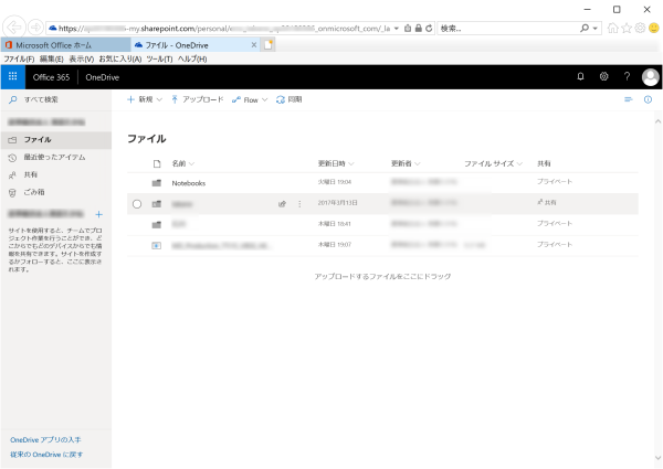 07_OneDriveのアドレスを取得