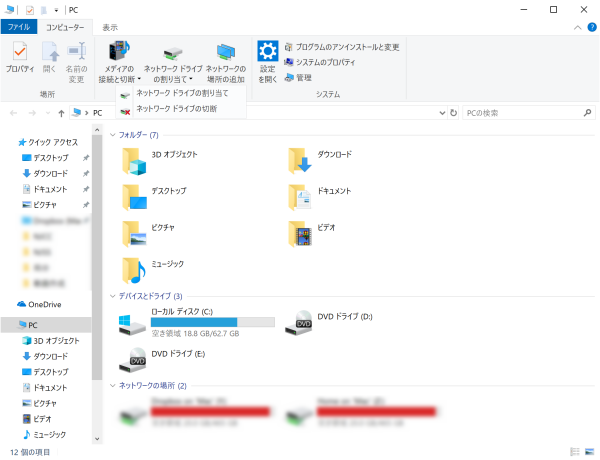 13_OneDriveをマウント