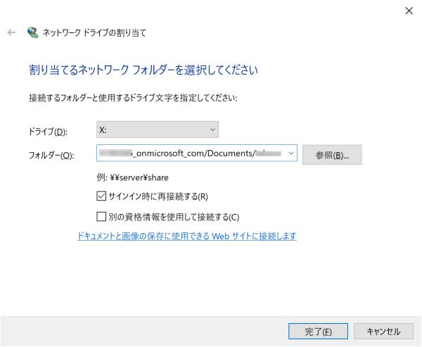 14_OneDriveをマウント