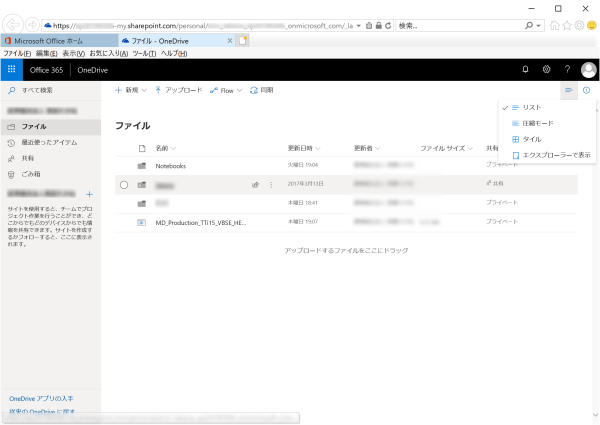 08_OneDriveのアドレスを取得