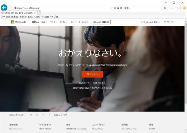 02_OneDrive_for_Businessライセンスを所有したアカウントでサインイン