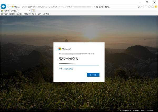 04_OneDrive_for_Businessライセンスを所有したアカウントでサインイン